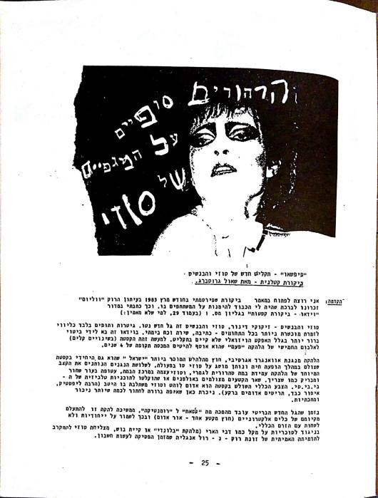 """גרוסברג על סוזי, """"זהב שחור"""" גיליון 3, 1988. ותודה לערן דינר"""